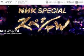「証言と映像でつづる原爆投下・全記録」が放送された「NHKスペシャル」(NHK公式HPより)