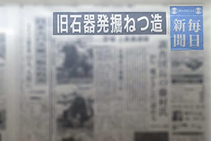 捏造事件スクープを報じた2000年11月5日付「毎日新聞」