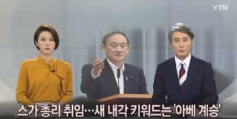 メイン=菅首相の「安倍継承路線」を伝える韓国のニュース番組