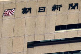 朝日新聞社屋