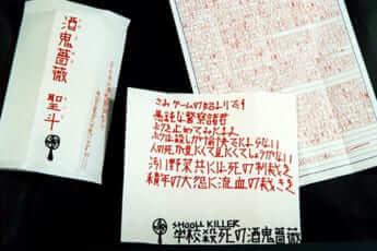 「酒鬼薔薇聖斗」の署名で書かれた犯行声明文