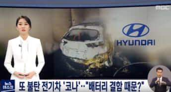 韓国ニュース