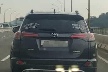 「日本車でごめんなさい」とメッセージ付きのトヨタ車の画像