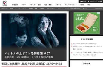 ドラマ「恐怖新聞」(公式HPより)