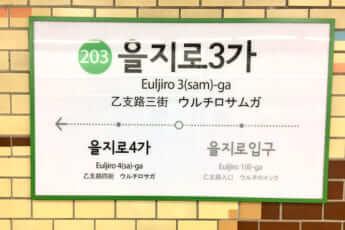 漢字を知らない韓国_3