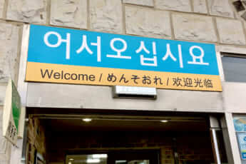 漢字を知らない韓国_9