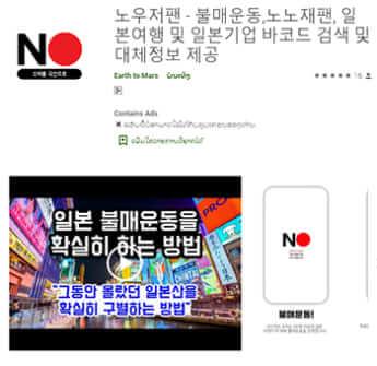 「日本不買運動を確実にするアプリ」