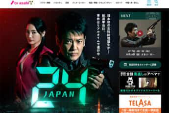 「24 JAPAN」公式サイト