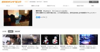 ストーリーズ公式サイト