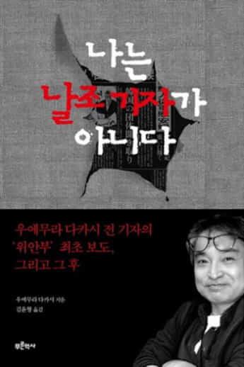 韓国で出版された「私は捏造記者ではない」