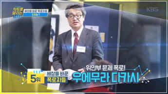 韓国ニュース特番