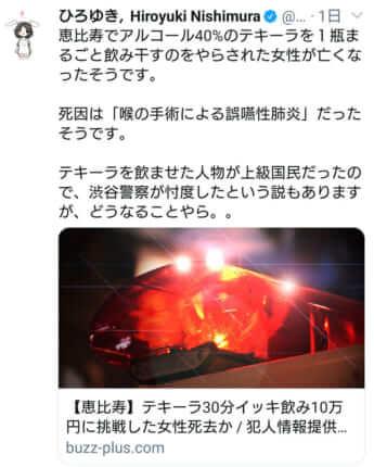 西村博之氏のツイート