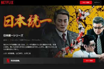 「日本統一」シリーズ(Netflixの公式HPより)
