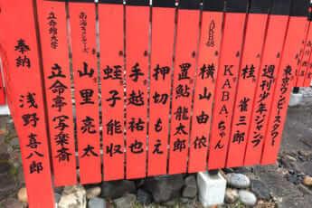 芸能神社の玉垣(蛭子~山里)