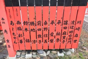 芸能神社の玉垣(前田&勝地)