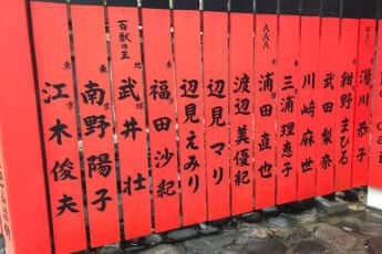 芸能神社の玉垣(川崎~南野)