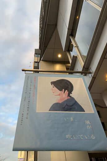 向田邦子さん没後40年特別展覧会「いま、風が吹いている」
