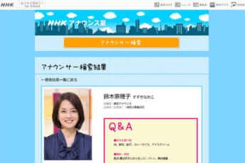 鈴木奈穂子アナ(NHK公式HPより)