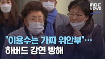 """会見を機に韓国では""""偽物慰安婦""""ではと物議を醸す"""