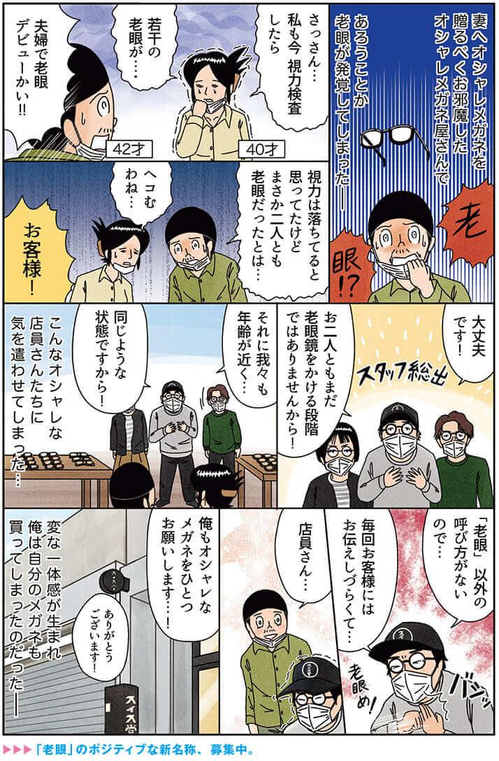 miyakawa_90