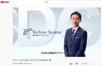 小泉孝太郎(YouTubeの(株)テクノシステムCMより)