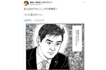 島耕作(相談役)