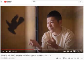 前澤友作氏(YouTube「Yusaku Maezawa【MZ】」より)