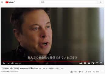 イーロン・マスク氏(YouTube「Yusaku Maezawa【MZ】」より)