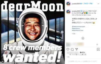 前澤友作が月へ行くクルー8名を募集(本人のInstagramより)