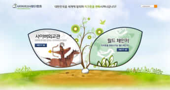 市民団体VANKのホームページ