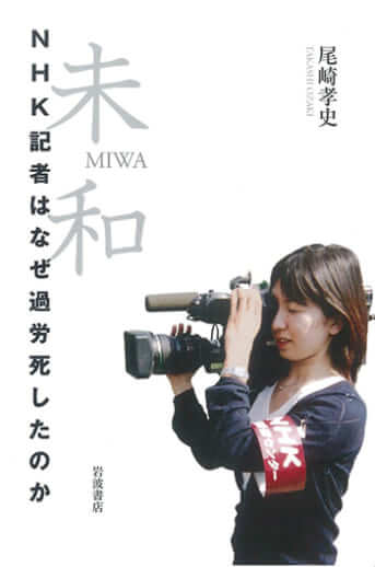 『未和 NHK記者はなぜ過労死したのか』