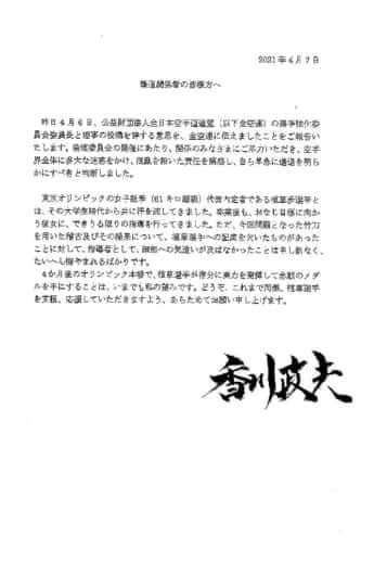 香川政夫のFAX