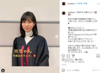 「東大王」公式Instagram