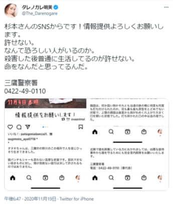ダレノガレ明美のTwitter