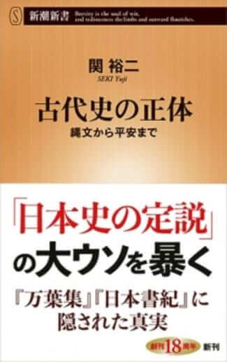 【ブックハンティング】関裕二さん新刊『古代史の正体   縄文から平安まで』本日発売!