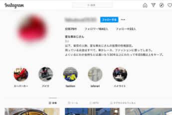松浦氏インスタのホーム画面_2