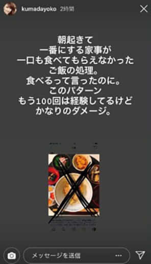 熊田曜子のInstagram1