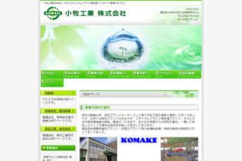 小牧工業株式会社HP