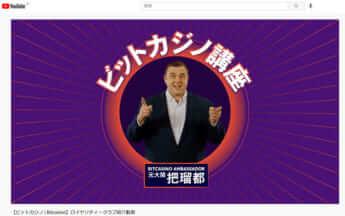 Bitcasino Japan 公式チャンネル1