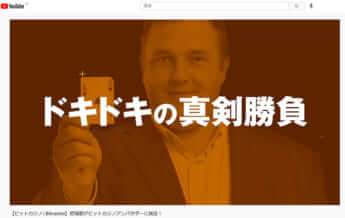 Bitcasino Japan 公式チャンネル4