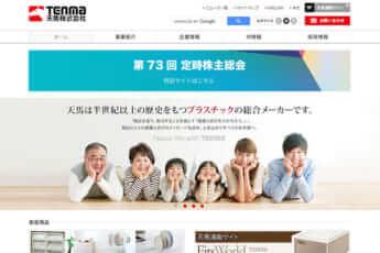 天馬株式会社