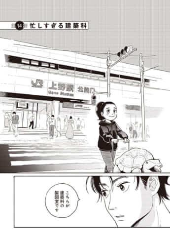 東京藝大14_1