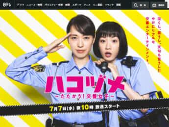 「ハコヅメ〜たたかう!交番女子〜」の公式サイト
