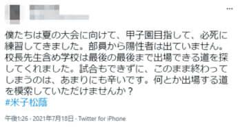 米子松蔭高校野球部主将のTwitter