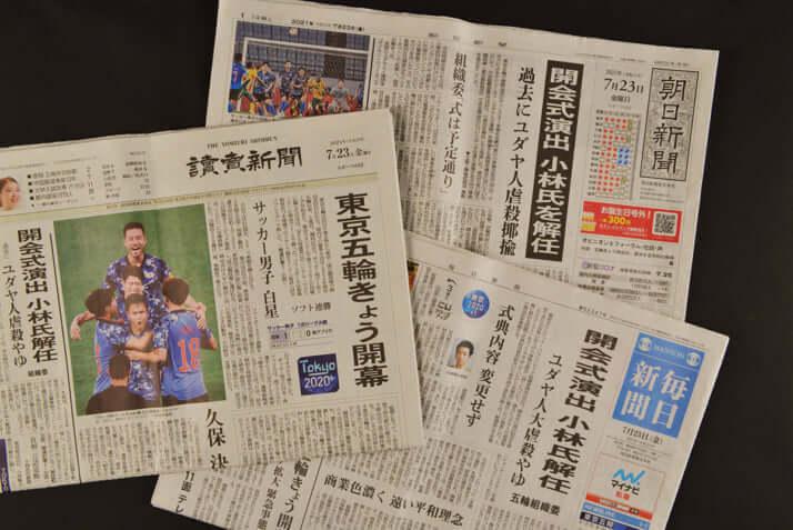 7月23日の朝刊