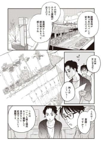 東京藝大14_8