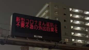 東京・埼玉・沖縄で新型コロナ感染過去最多:根拠なき楽観を捨て「冬」「途上国需要」への対策を急げ 医療崩壊(52)