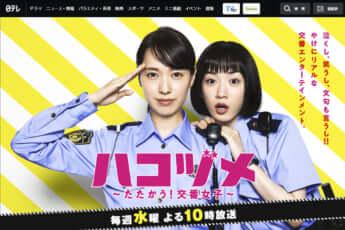日本テレビ「ハコヅメ~たたかう!交番女子~」公式サイトより