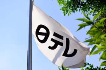 日テレの旗
