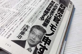 財務省の矢野康治事務次官による「文藝春秋」への寄稿